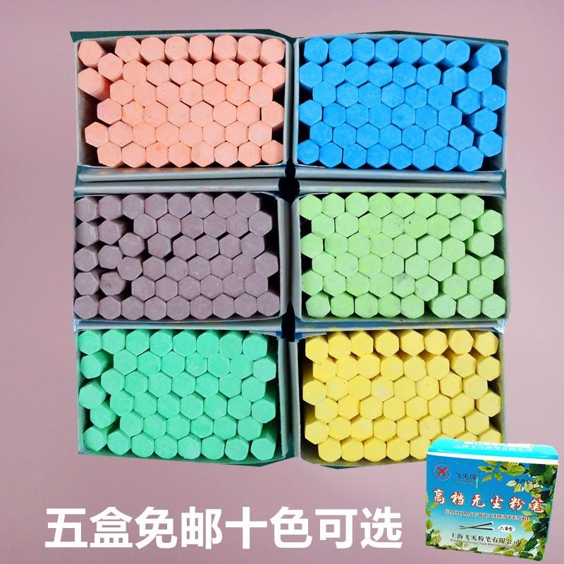 彩色单色粉笔 无尘无毒儿童画粉笔 上海飞天牌黑板报教学六角粉笔