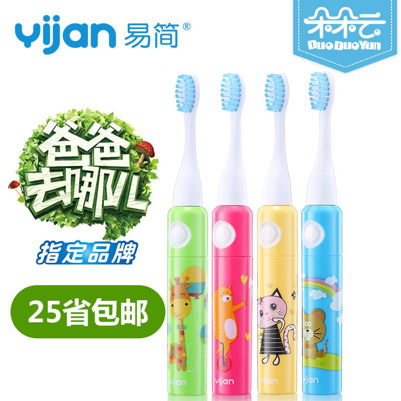 [淘寶網] 易簡 兒童防水電動牙刷 防水軟毛自動震動寶寶電動牙刷
