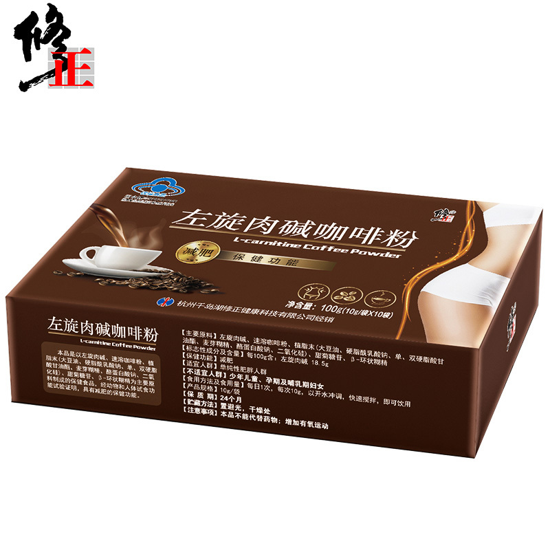 买2送1盒减20元修正左旋肉碱减肥咖啡粉10袋减肥瘦身茶燃脂顽固型