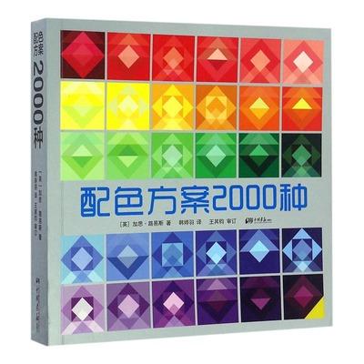 正版包邮 配色方案2000种 配色书籍 配色设计原理 配色设计方案配色基础原理配色教程从入门到精通速查宝典设计师平面室内设计书籍 - 图0