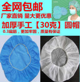Disposable hats thickened round hat strip caps chefs mushroom caps dust caps food caps men and women
