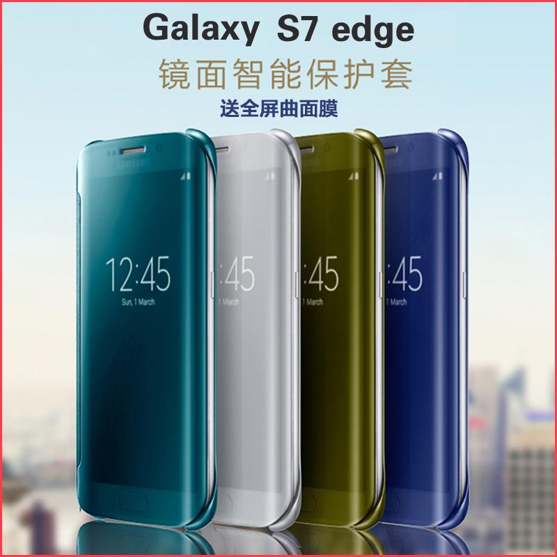 三星S7手機殼G9300智慧保護套S7edge手機殼鏡面G9350曲面翻蓋皮套