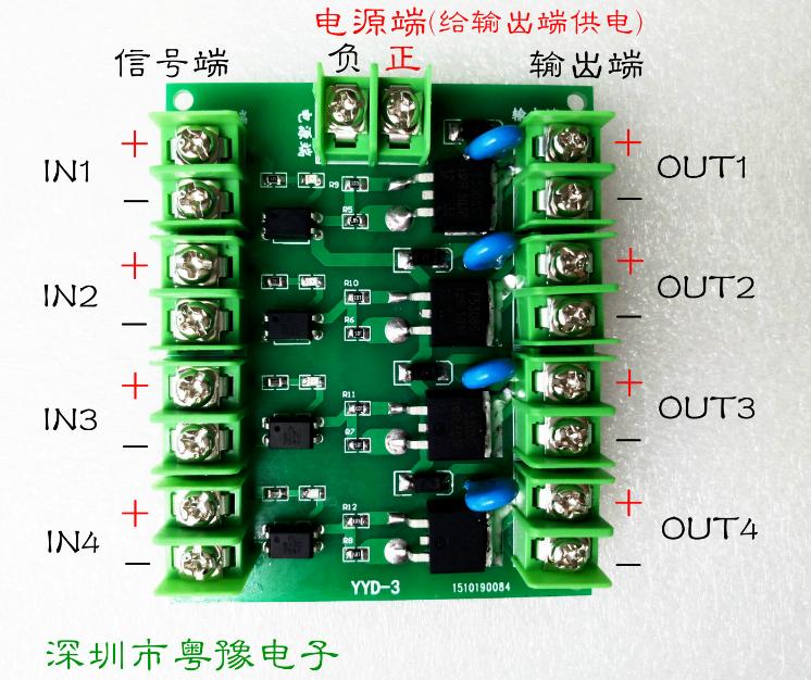 電子開關控制板 脈衝觸發開關模組 直流控制 MOS 四路場效電晶體