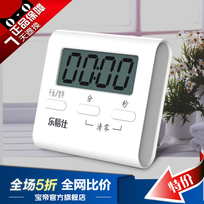 [淘寶網] 廚房電子定時器倒計時器提醒器磁鬧鐘可愛秒錶大聲音居家學生必備