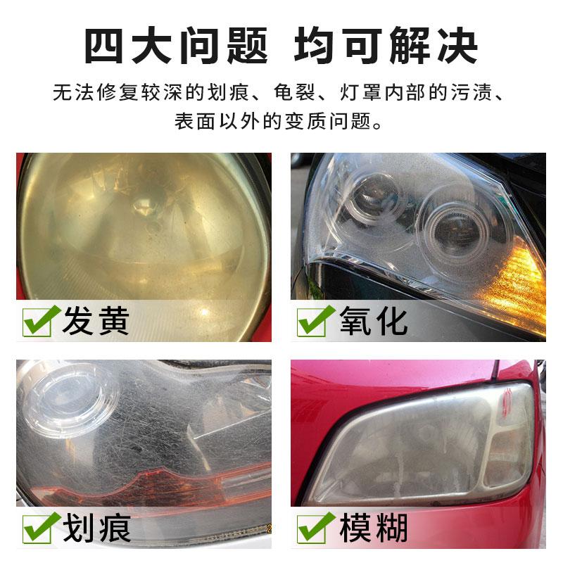 汽车大灯修复液工具速亮翻新液套装灯罩设备划痕修复镀膜液自喷漆