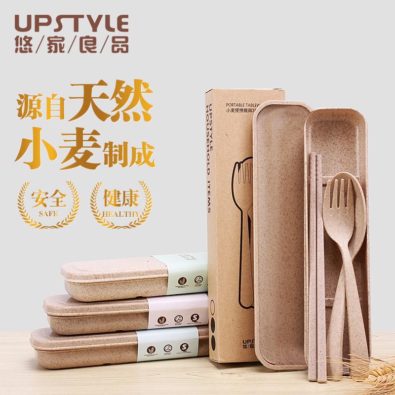 悠家良品 小麥環保便攜餐具三件套創意兒童勺子筷子叉套裝學生盒