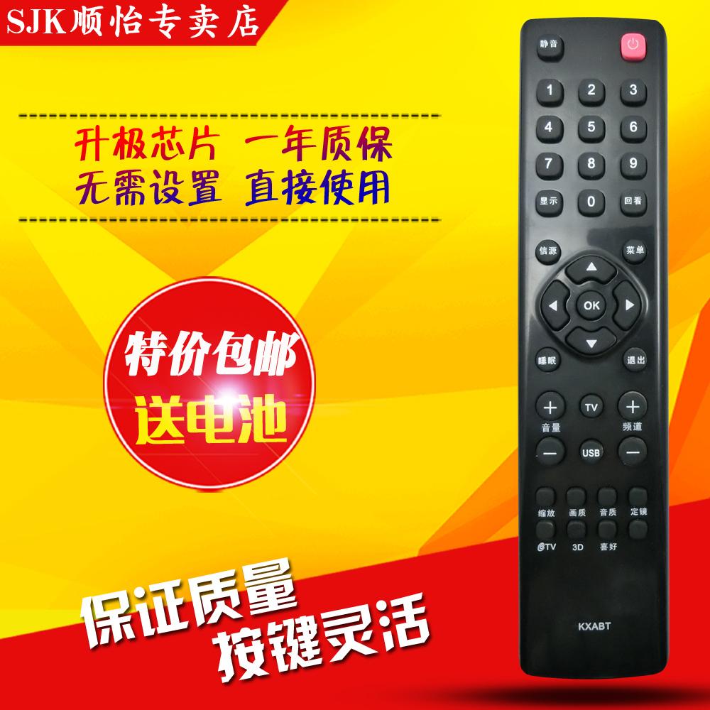 三洋液晶電視遙控器 KXABT 43CE680 48CE680LED 三洋電視遙控器