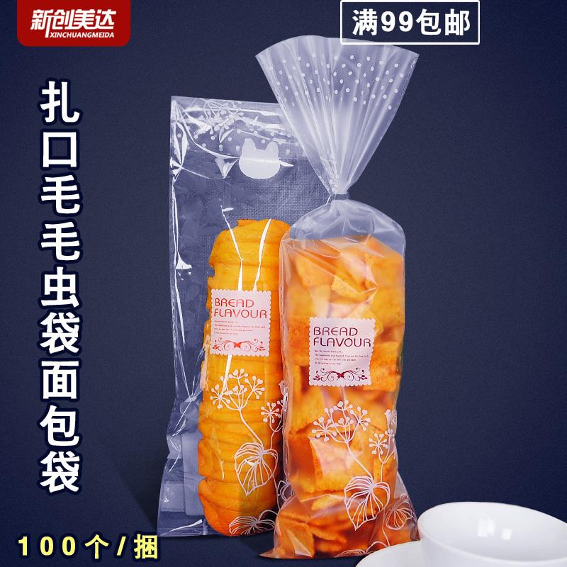 新創美達長條PP扎口袋烘焙糕點袋扎口塑料透明袋毛毛蟲麵包袋
