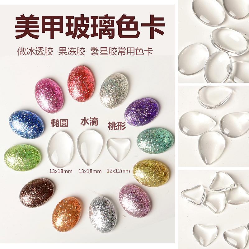 包郵美甲店相框色板展示板樣板色卡玻璃水晶珠子橢圓形水滴形桃心