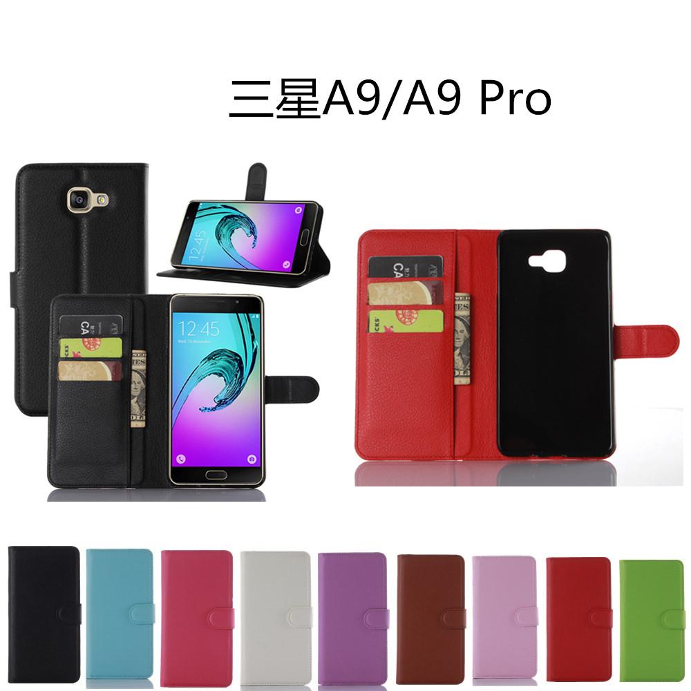 三星A9手機套A9 Pro保護殼A9100錢包皮套 A9000外殼翻蓋保護套殼