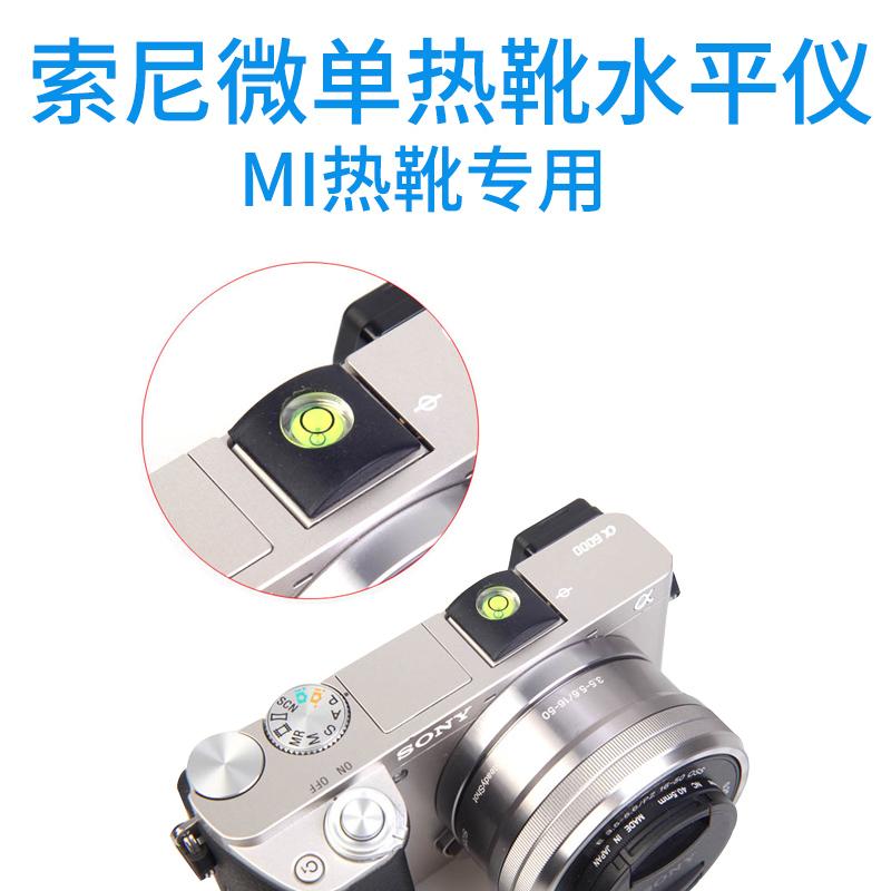 佰卓水平仪热靴盖 适用索尼微单相机A6500 A6300 A6000 A5000 A7M2 S2 R2 A7S A7M3 A9 RX1 机身保护配件