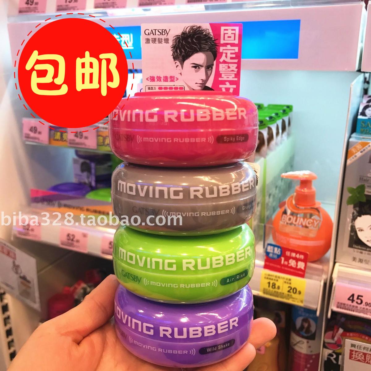 香港正品 日本傑士派gatsby頭髮塑型造型髮蠟/發泥/80G啞光蓬鬆
