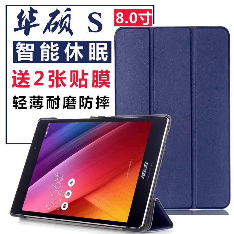 華碩zenpad S 8.0 Z580CA保護套 8英寸平板電腦Z580C皮套P01MA