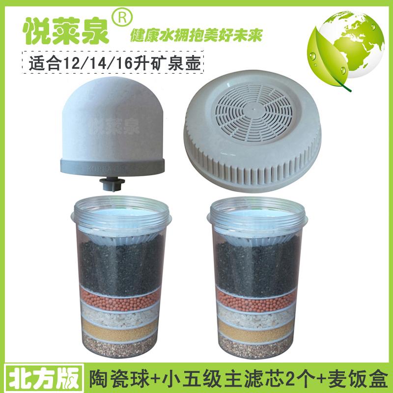 悅萊泉礦泉壺北方版濾芯套裝 桌面淨水壺12升/14升/16升/適用