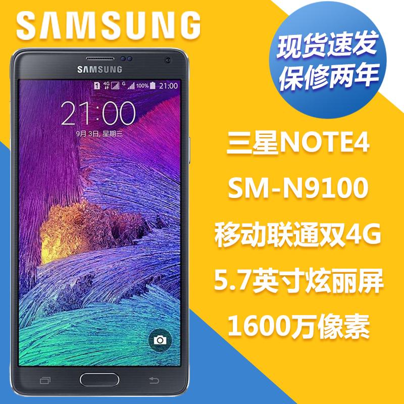 現貨速發/保2年  Samsung/三星 GALAXY Note4 SM-N9100 移動聯通雙4G 雙卡雙待大屏智慧手機 送好禮