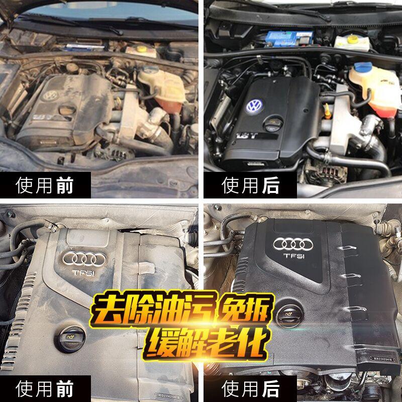 汽车发动机外部清洗剂液引擎外表机仓内部重油污机头水去油泥强力