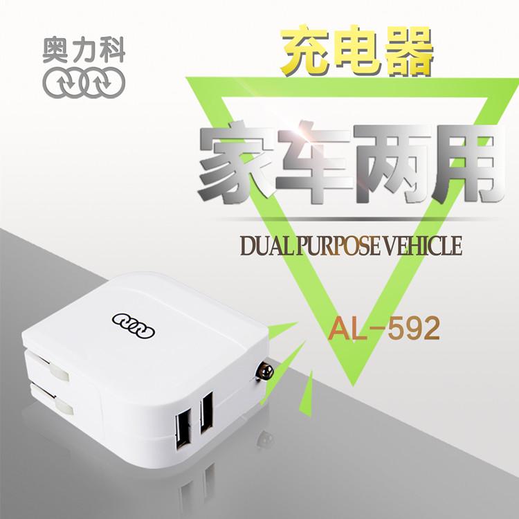 家車兩用車載充電器快速充電頭點菸器二合一車充2a充電奧力科592