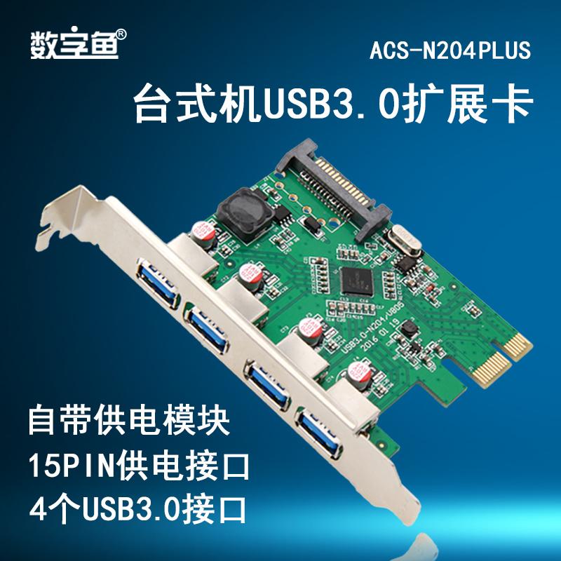 數字魚PCI-E轉usb3.0擴充套件卡NEC晶片4口高速桌上型電腦usb3.0擴充套件卡