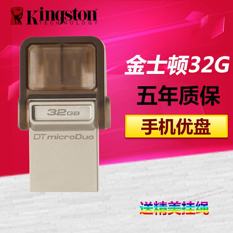 金士頓 otg u盤32g 手機優盤防水 手機電腦兩用手機u盤32g雙插頭