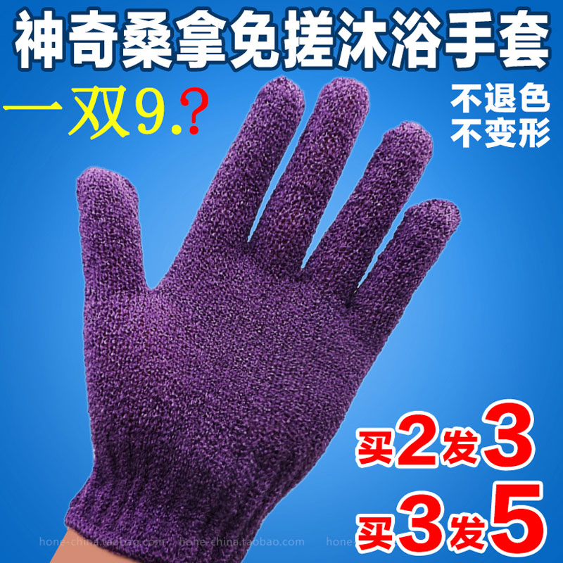 一雙日本免搓手套/搓泥搓背洗澡巾去角質五指沐浴手套/2只裝