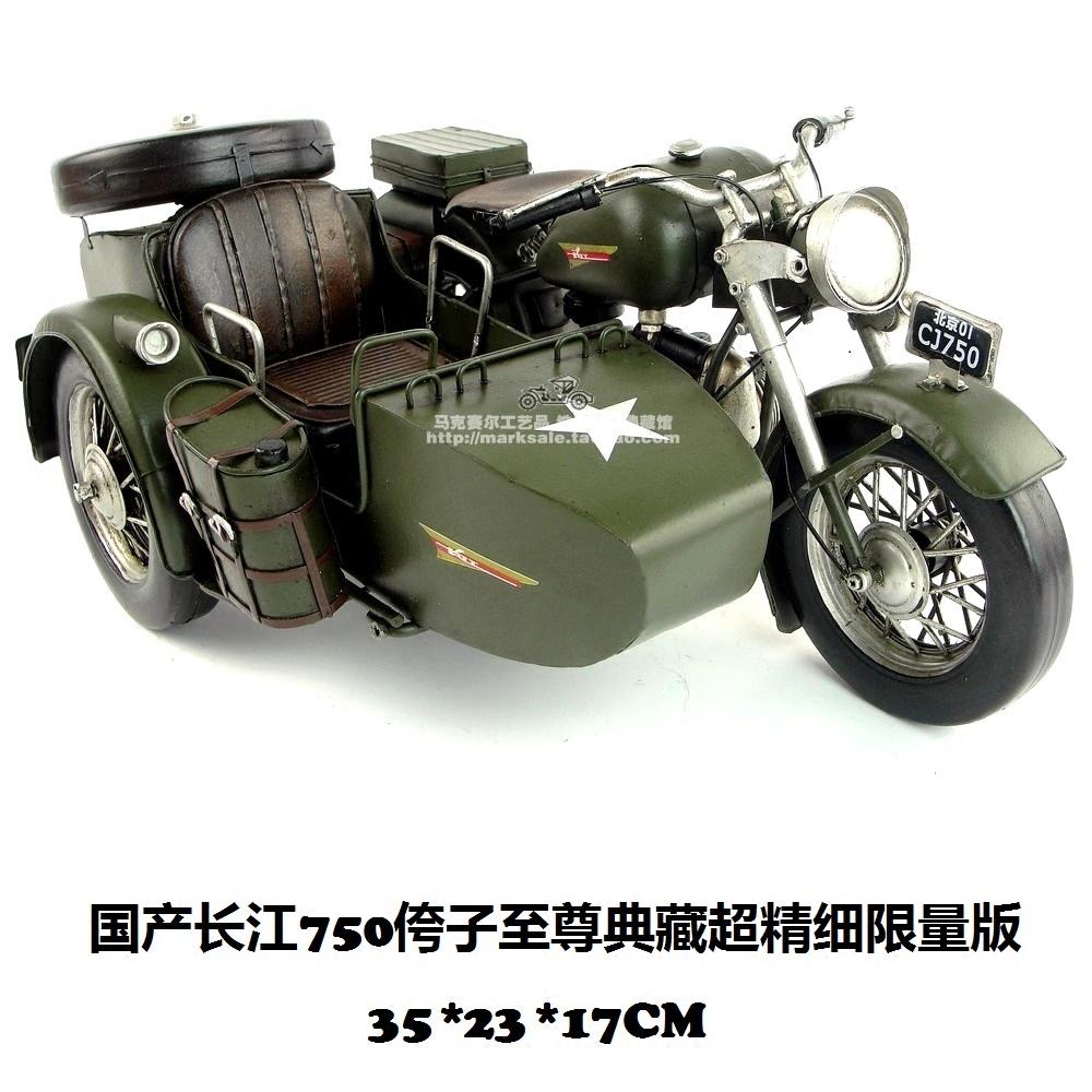 長江750侉子三輪摩托車模型美式鐵藝復古創意家居電視櫃裝飾禮物