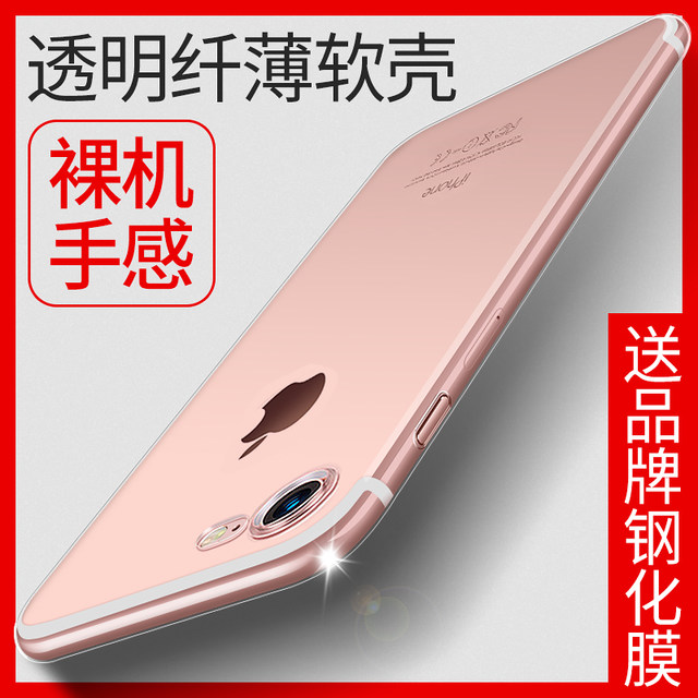 Gushang ancient iphone7 mobile phone shell Apple 7plus transparent silicone 8 ultra-thin anti-drop applicable 8plus protective cover ip6/6s women's all-inclusive protective cover men's soft shell tide brand plus new