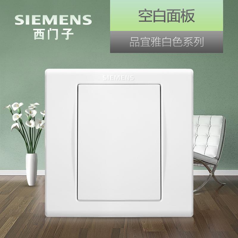 西門子空白麵板 品宜雅白86型家用暗裝牆壁開關插座白蓋板