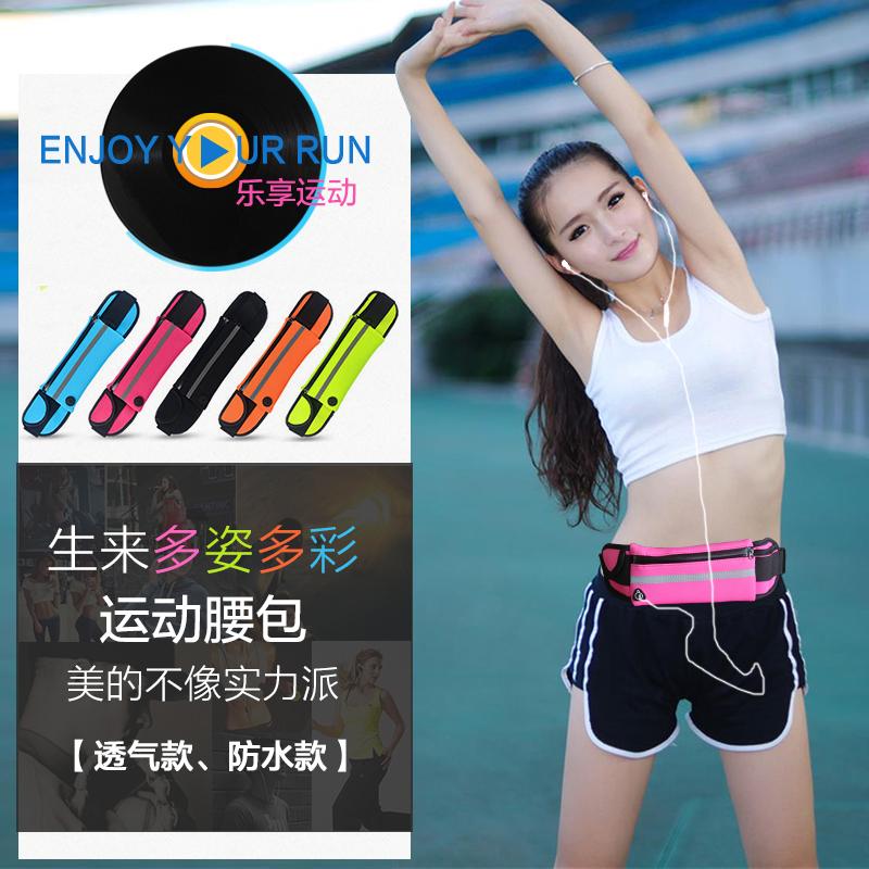 天天特價腰包女韓版潮多功能手機袋跑步腰帶戶外運動男健身裝備
