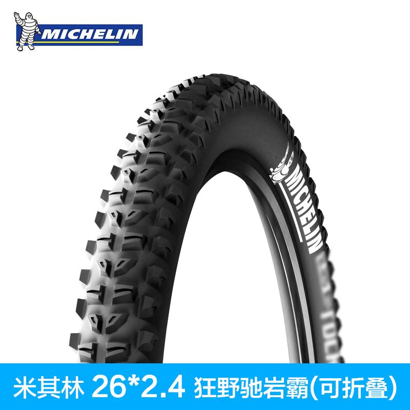 法國米其林自行車輪胎山地車外胎26*2.4狂野馳巖霸Rock'R摺疊輪胎