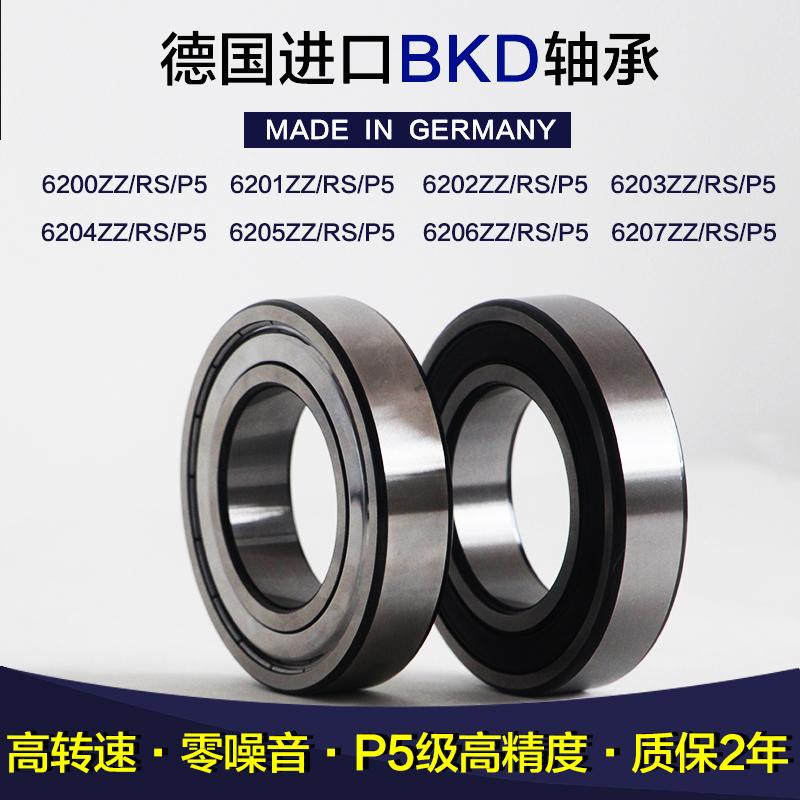 德国BKD进口轴承6201高速6202电机6203/6204/6205/6206/ZZ静音RS