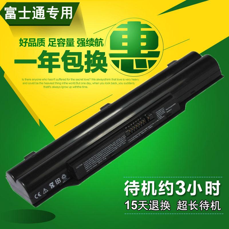 富士通AH531 LH530 AH530 PH521 LH520 A530 FPCBP250筆記本電池