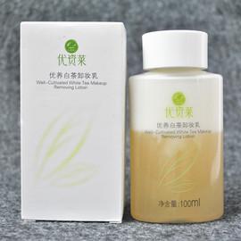 正品优资莱专柜 优养白茶卸妆乳100ml保湿深层清洁卸妆水液护肤女