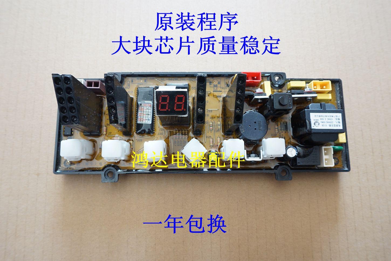 威力洗衣機電腦板XQB60-6058 XQB50-5058 XQB55-5558 XQB50-5088