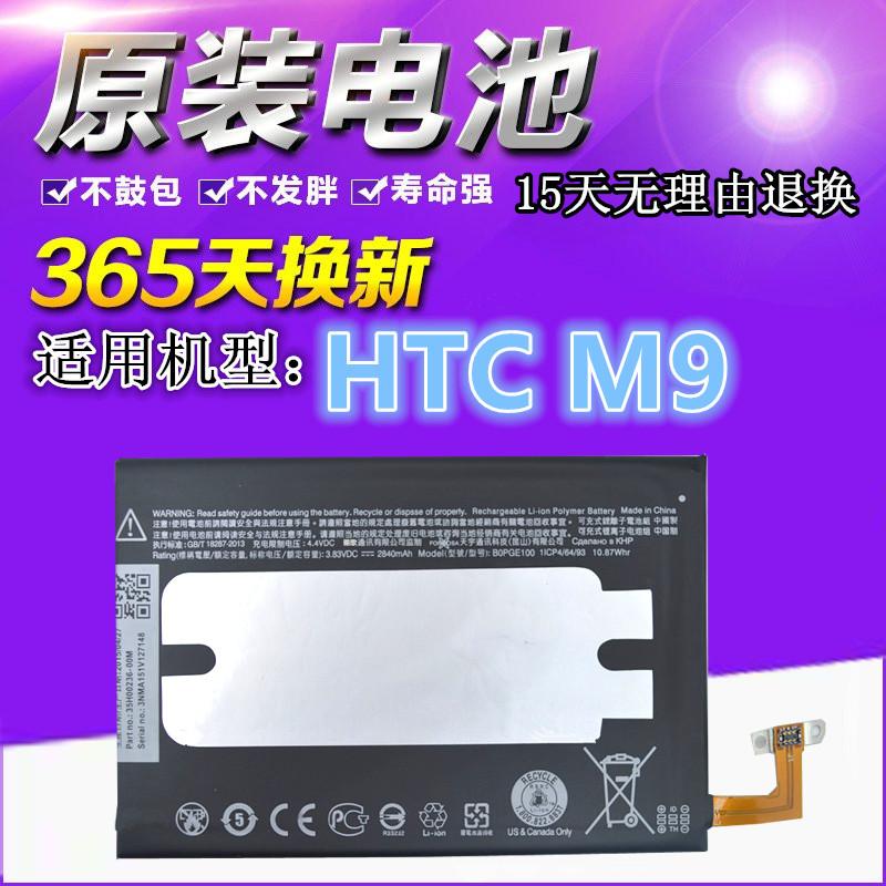 HTC ONE M9電池 M9 M9+手機 HTC M9+原裝 BOPGE100內建電池 電板