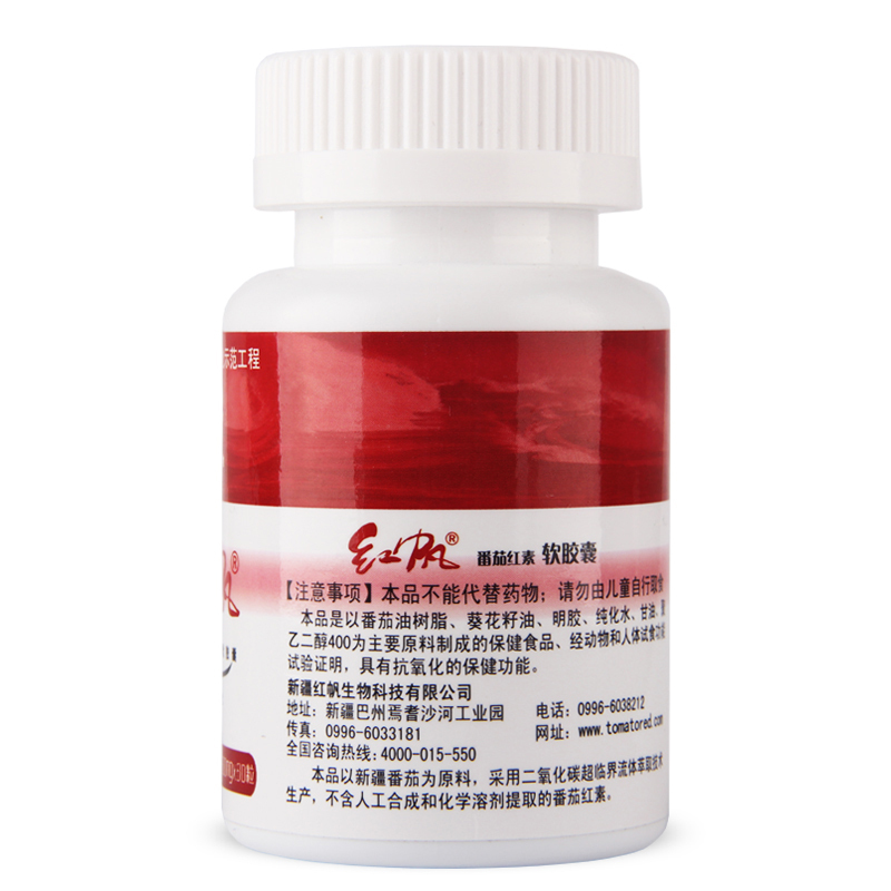红帆R番茄红素软胶囊 500mg/粒*30粒*4瓶抗氧化番茄素礼盒装