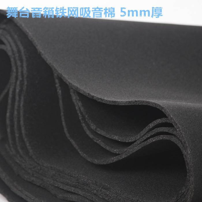 舞臺音箱鐵網吸音棉 網罩海綿 喇叭透聲海棉diy配件音響黑色5mm厚
