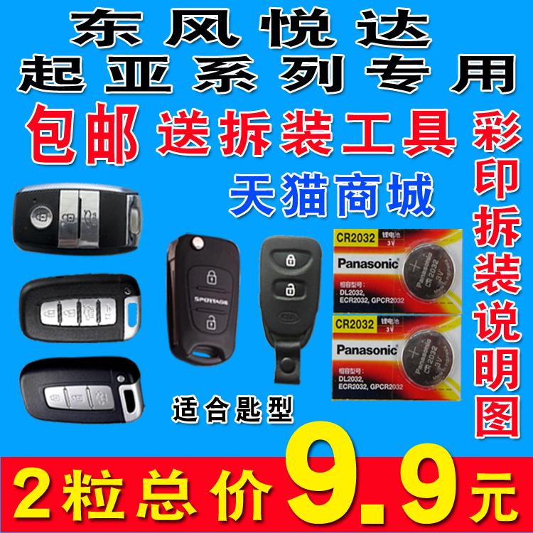 悅達 起亞k2新k3s k4 k5 智跑 福瑞迪 遙控器汽車鑰匙電池原裝 秀兒 煥馳 遠艦 賽拉圖 原廠專用智慧鈕釦電子