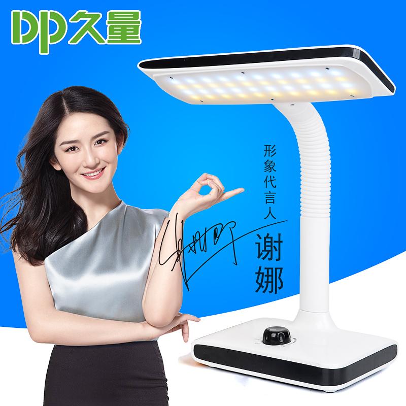 可充电式小学生儿童卧室床头宿舍学习大学生 LED 台灯护眼书桌 久量