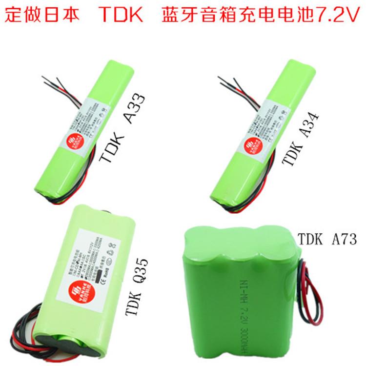 定做日本TDK A33 A34 A73 Q35無線藍芽音箱可充電電池 NI-MH 7.2V