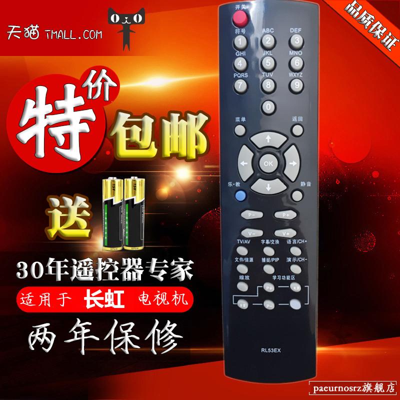 包郵 長虹液晶遙控器RL53EX 樂教電視LT32720 LT40720F LT37720