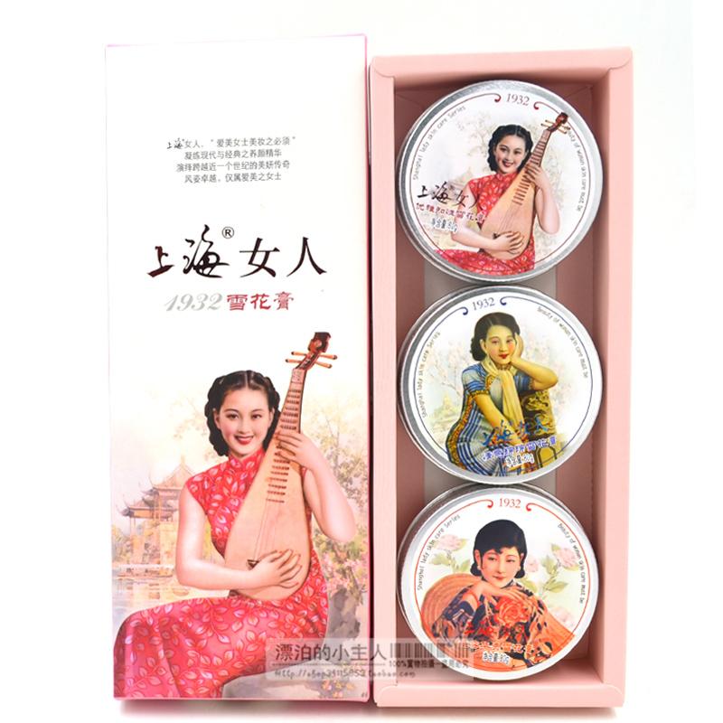 包郵 上海女人1932雪花膏80g*3件套(優雅+雍容+情意)面霜