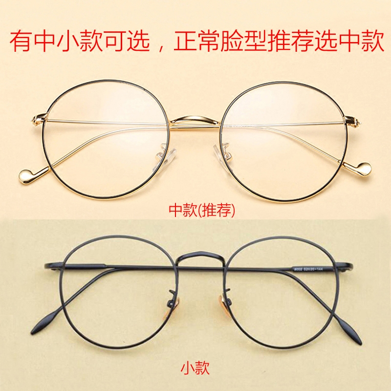 配成品近视眼镜男女款100/150/200/250/300/350/400/500度防辐射