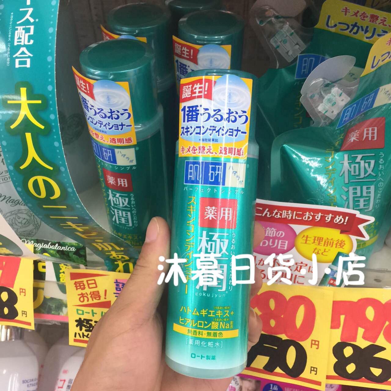 日本採購 Hada Labo/肌研 極潤薏仁粉刺補水化妝水 清爽型