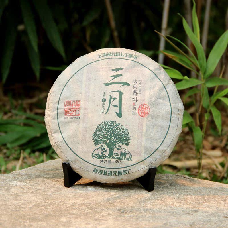 生茶 七子饼普洱茶 357g 勐宋头春纯料 年三月系列 2015 福元昌
