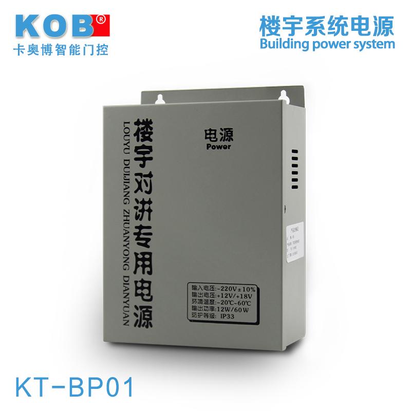 KOB品牌 樓宇對講系統電源 專用電源 12V/18V 12W/60W電源 金屬箱