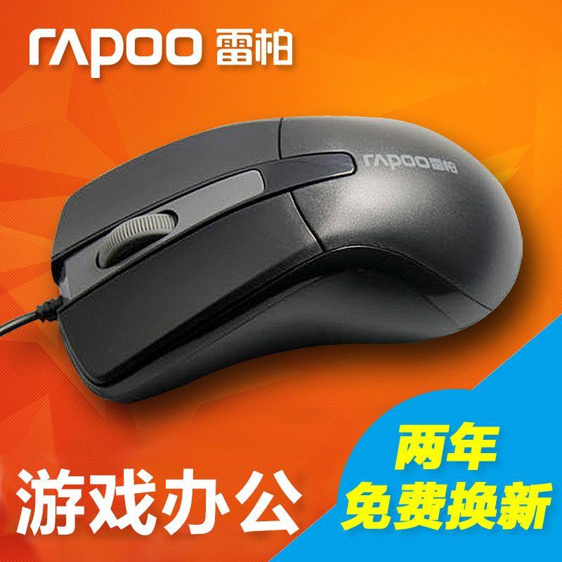 包郵 雷柏M120 遊戲滑鼠 電腦USB有線滑鼠 筆記本滑鼠送禮品