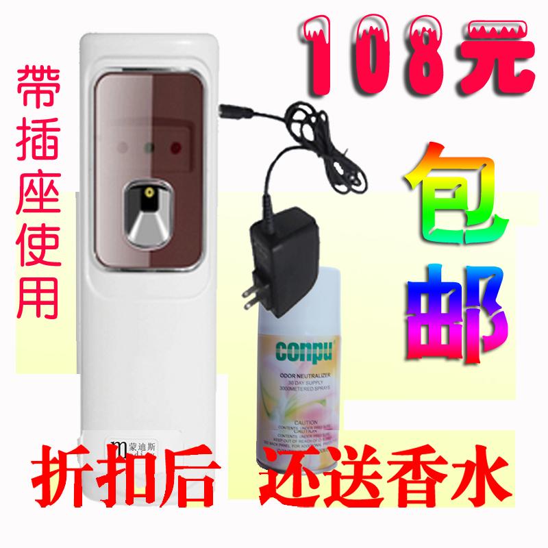 蒙迪斯智能充电自动喷香机定时扩香机飘香机家用喷香器插电香水机