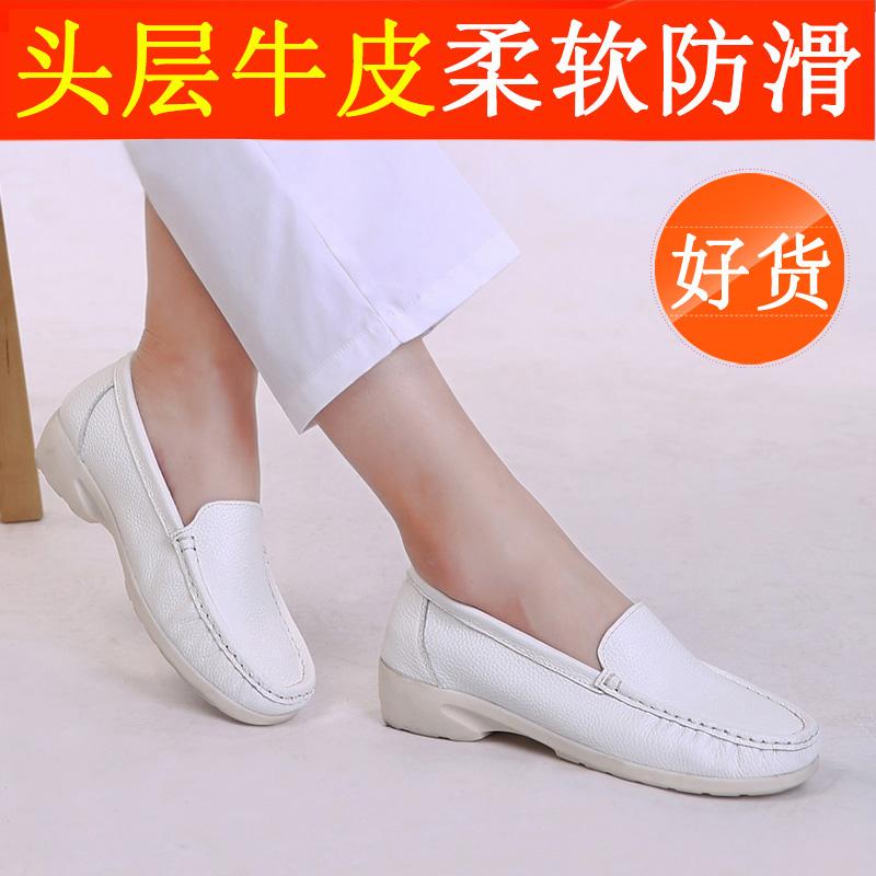 護士鞋白色春秋季舒適真皮防滑醫院工作鞋女大碼牛筋軟底坡跟單鞋