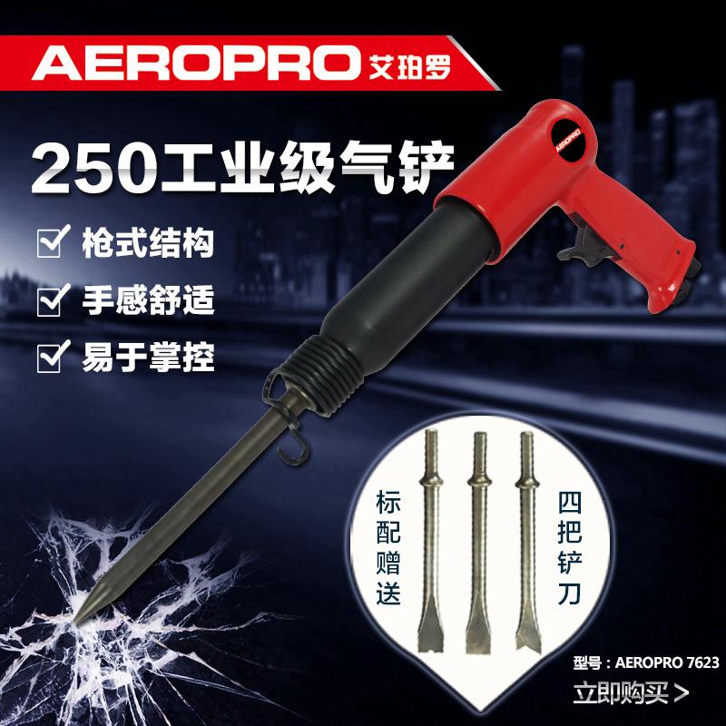 艾珀罗气铲风铲铲刀气锤气动工具风锤风镐气镐