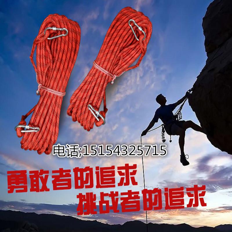 拖车绳 求救绳 高空作业绳 救援绳 逃生绳 登山绳 攀岩绳 安全绳